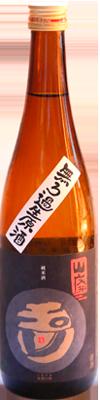 山廃純米 無濾過生原酒