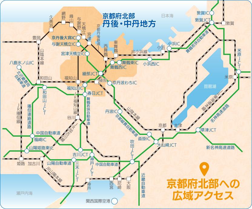 京都府北部 丹後・中丹地方へのアクセス
